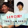 """【ダイエット成功】ぼくが""""8ヶ月で14キロ""""痩せた方法を全て紹介します!"""